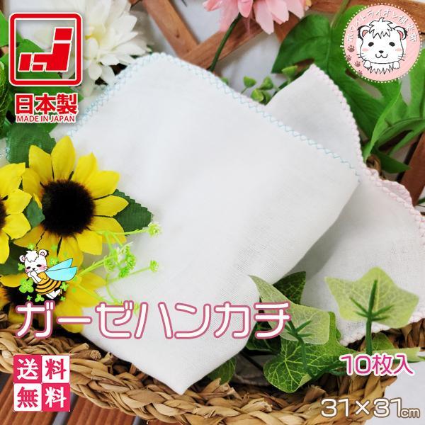 ガーゼハンカチ 縁取り 10枚組 至高 日本製 約31cm×31cm 1着でも送料無料 赤ちゃん ベビー コットン100% 大人 無地