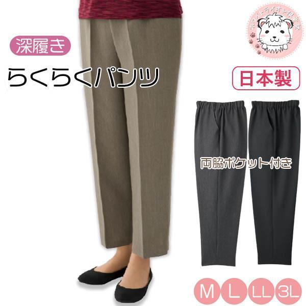 おしりスルッとパンツ 深履きらくらくパンツ 婦人用 期間限定お試し価格 M-3L 専門店
