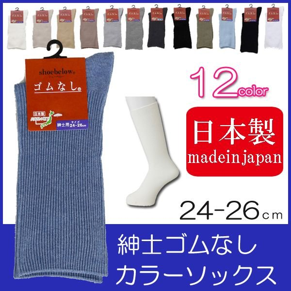 メンズ 足首 [正規販売店] ゴムなし カラーソックス 靴下 評判 くつ下 24-26cm 介護 かゆみ 日本製 乾燥肌 アトピー むくみ