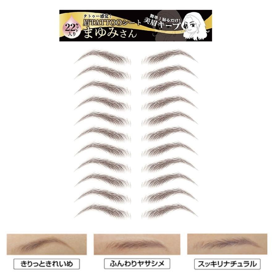 眉タトゥーシート 11セット まゆみさん 眉毛 薄眉 眉プレート 輸入 美眉 眉タトゥー 正規認証品!新規格 眉ティント