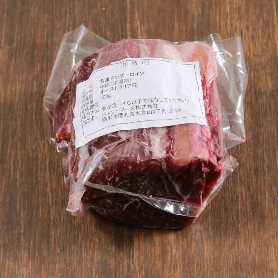 テンダーロイン(フィレ・ミニョン)牛肉ステーキ 500g 赤身肉 牛ヒレ肉 牛フィレ肉 オージービーフ オーストラリア産 -SKU109 wholemeat 05