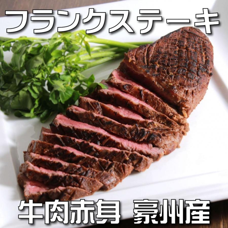 フランクステーキ 牛外バラ (牛肉赤身) 500g BBQなどに オーストラリア産 オージービーフ -SKU119|wholemeat