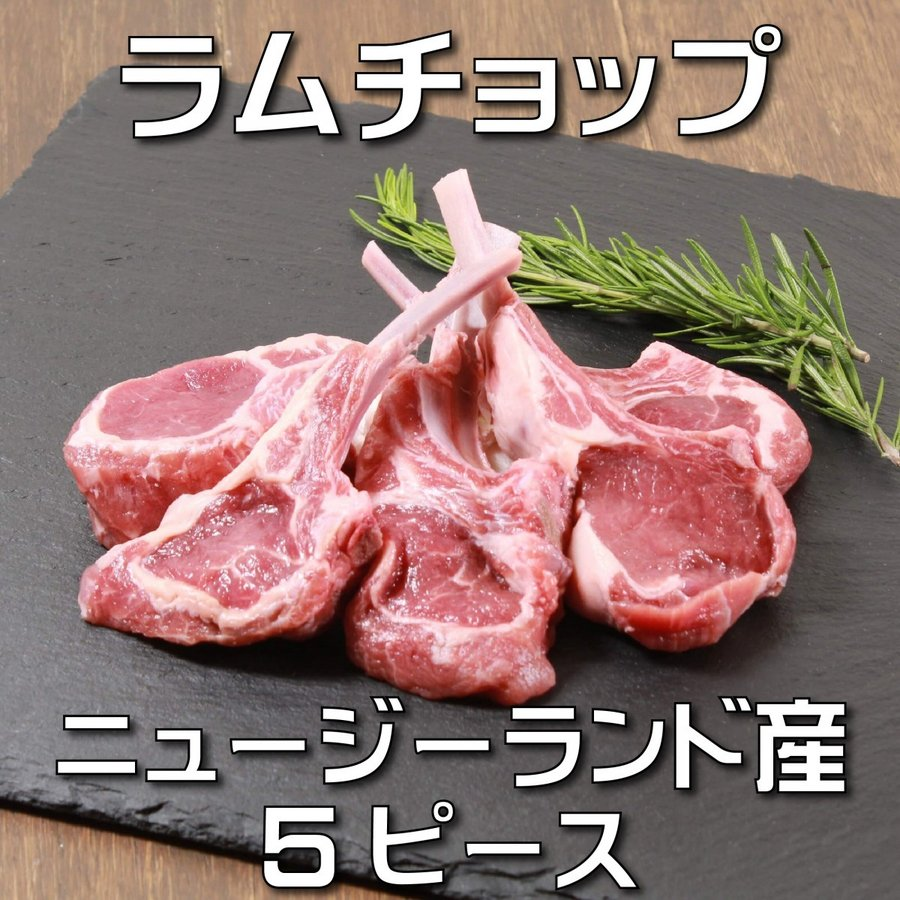 ラム肉 ラムチョップ 5ピース  ニュージーランド産 スプリングラム 仔羊肉 -SKU401|wholemeat