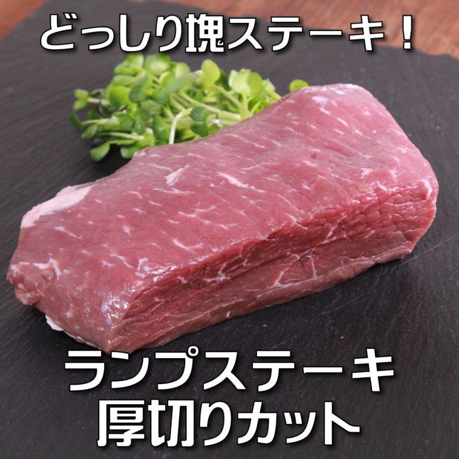 ランプステーキ(牛肉ランプ) 250g  BBQなどに 赤身肉 オージービーフ オーストラリア産 -SKU114 wholemeat