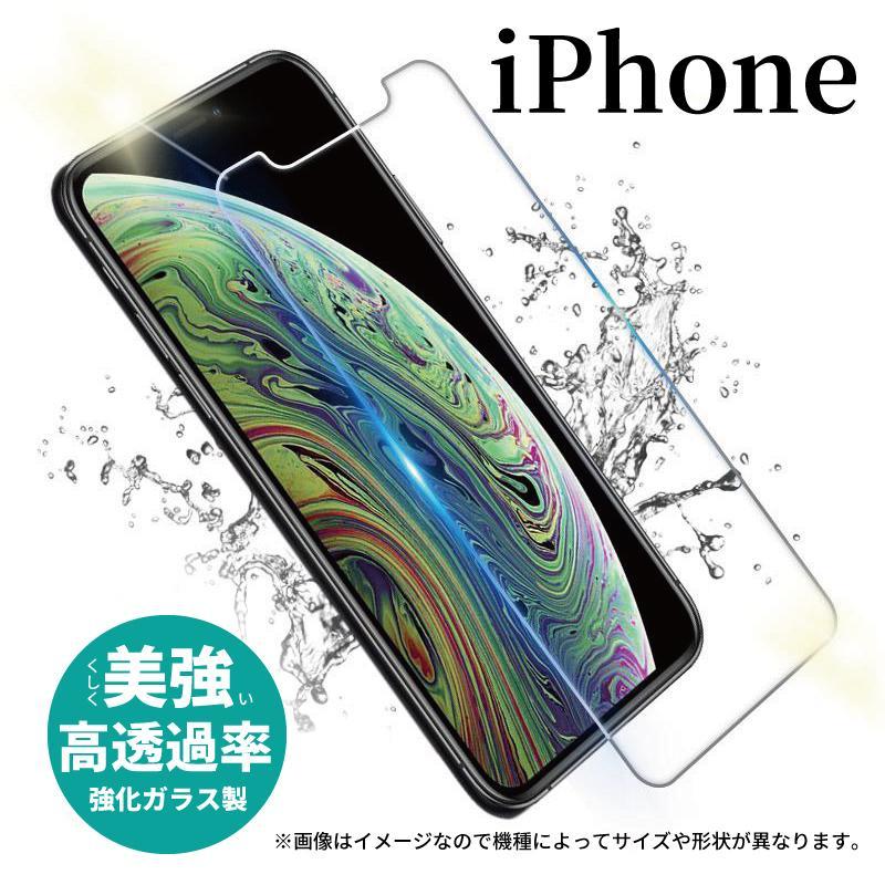 ガラスフィルム 返品送料無料 iPhone11 9H 強化ガラス 液晶保護フィルム iPhone11pro iPhoneXR XS iPhoneSE outlet iPhone8 iPhone7plus 2020 新作 iPhone6s iPhone7 iPhone8plus