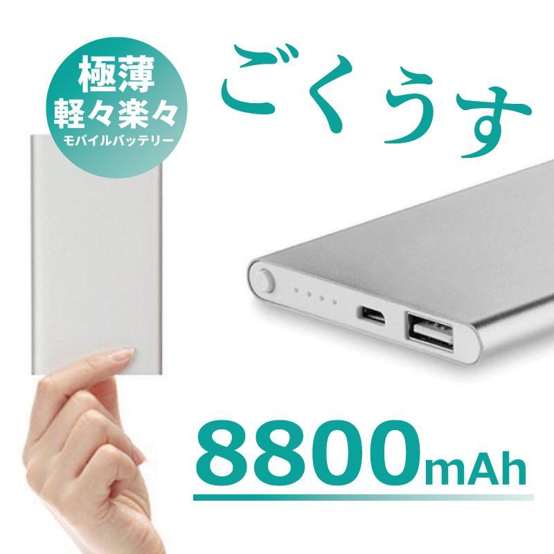 モバイルバッテリー 至上 SALE開催中 大容量 軽量 薄型 8800mAh スマホ 携帯充電器 iPhone 8 x 7 6 iqos PSE認証 アイコス 耐衝撃 防水 outlet 予約 急速充電