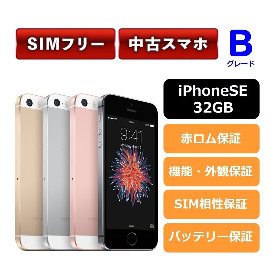 Sim フリー 中古 iphone