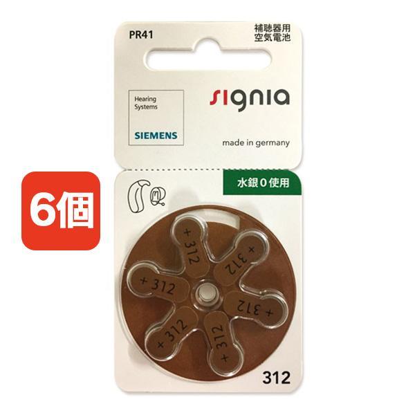 電池 補聴器用 補聴器用電池 トレンド 6個 空気電池 入荷予定 PR-41 pr41 セット6個 76382-1 オムロンイヤメイト用電池 6個入り シーメンス
