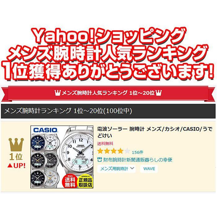 腕時計 メンズ 電波ソーラー カシオ アナログ 薄型 見やすい おしゃれ 男性用 紳士 日付 曜日 軽い 薄い ブランド CASIO ギフト 就職祝い|wide02|12