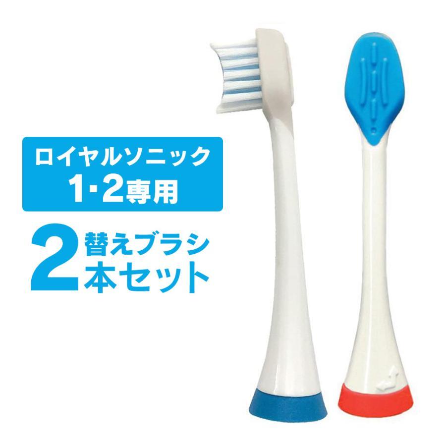 【1、2、DX対応】  【2本セット】 電動歯ブラシ 替えブラシ 2本 格安 交換用ブラシ ロイヤルソニック1 ロイヤルソニック2 ワン ツ ー 替えブラシ wide02