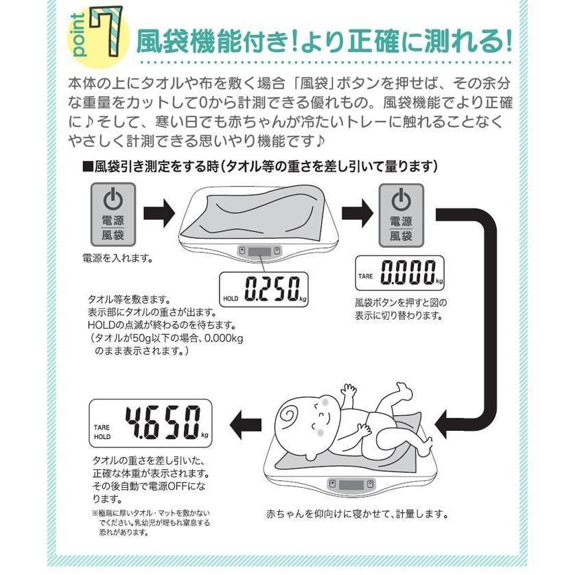 体重計 赤ちゃん ベビースケール 5g レンタル より安い 新生児 乳幼児 0歳 0才 赤ちゃん用体重計 デジタル 人気 おすすめ べびすけくん 76392-11 wide02 12