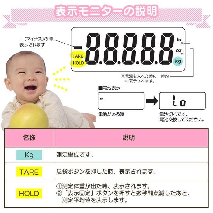 体重計 赤ちゃん ベビースケール 5g レンタル より安い 新生児 乳幼児 0歳 0才 赤ちゃん用体重計 デジタル 人気 おすすめ べびすけくん 76392-11 wide02 14