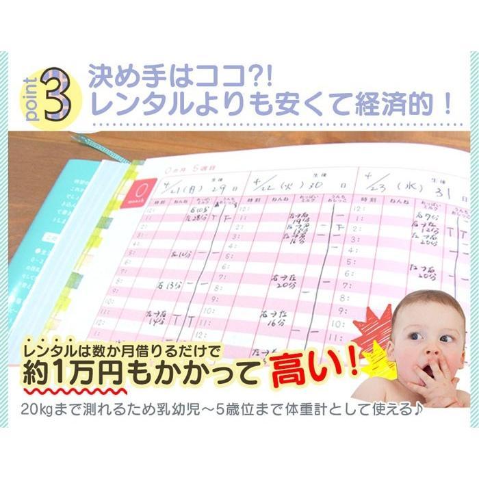 体重計 赤ちゃん ベビースケール 5g レンタル より安い 新生児 乳幼児 0歳 0才 赤ちゃん用体重計 デジタル 人気 おすすめ べびすけくん 76392-11 wide02 08