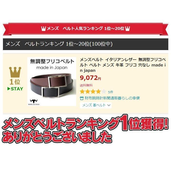 無段階調整 ベルト 穴なし 日本製 ビジネス 幅広 革 本革 メンズ フリコバックル ブランド ウィンズファクトリー カジュアル 幅3.5cm スライド式ベルト|wide02|02