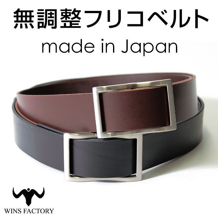 無段階調整 ベルト 穴なし 日本製 ビジネス 幅広 革 本革 メンズ フリコバックル ブランド ウィンズファクトリー カジュアル 幅3.5cm スライド式ベルト|wide02|03