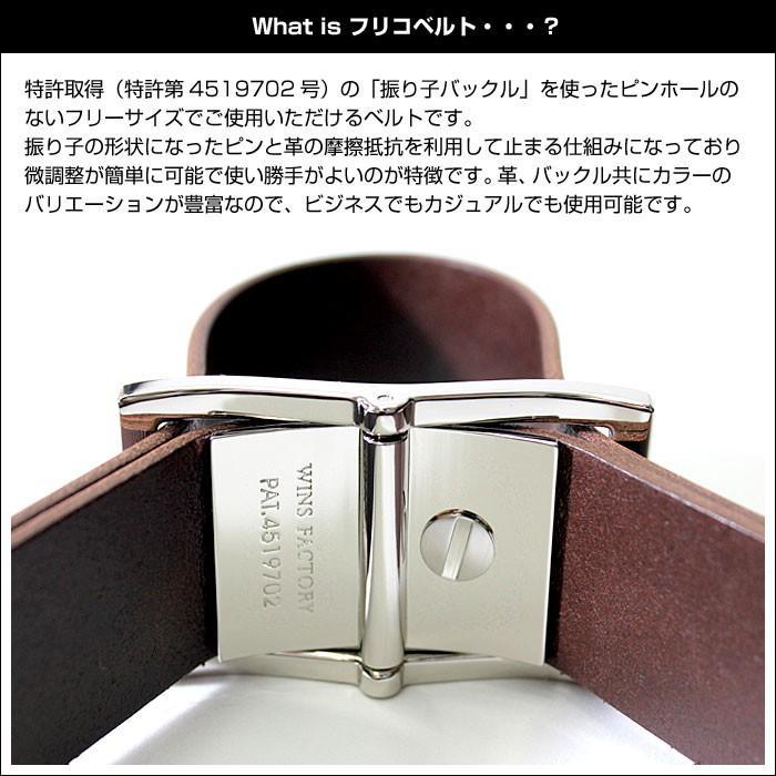 無段階調整 ベルト 穴なし 日本製 ビジネス 幅広 革 本革 メンズ フリコバックル ブランド ウィンズファクトリー カジュアル 幅3.5cm スライド式ベルト|wide02|05