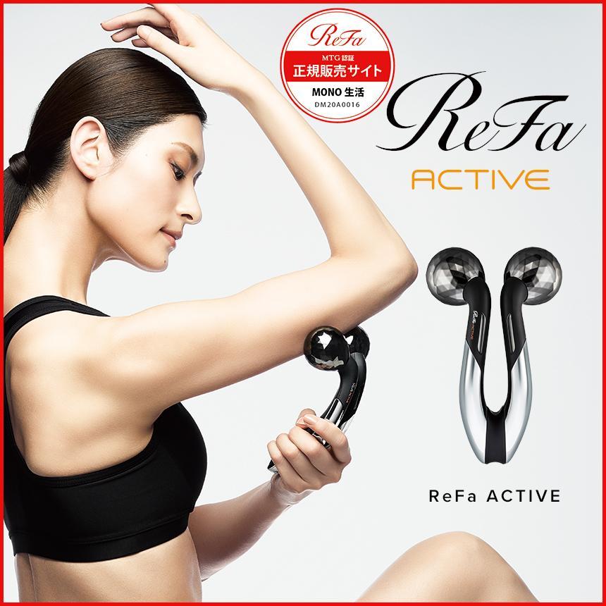 ReFa ACTIVE リファアクティブ