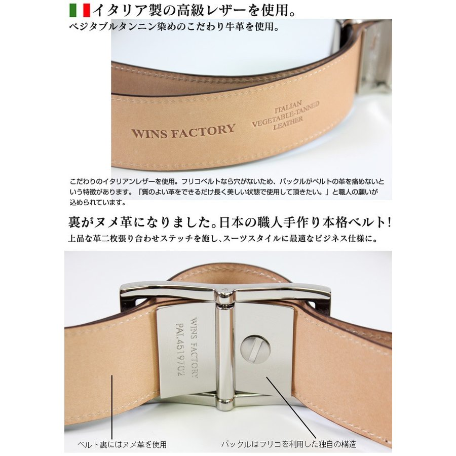 無段階調整 ベルト 穴なし 日本製 ビジネス 幅広 革 牛革 本革 メンズ フリコバックル ブランド ウィンズファクトリー カジュアル 幅3.5cm スライド式ベルト wide02 03