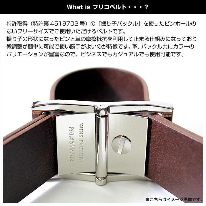 無段階調整 ベルト 穴なし 日本製 ビジネス 幅広 革 牛革 本革 メンズ フリコバックル ブランド ウィンズファクトリー カジュアル 幅3.5cm スライド式ベルト wide02 07