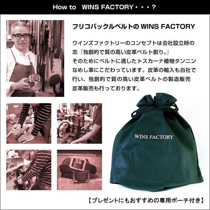 無段階調整 ベルト 穴なし 日本製 ビジネス 幅広 革 牛革 本革 メンズ フリコバックル ブランド ウィンズファクトリー カジュアル 幅3.5cm スライド式ベルト wide02 08