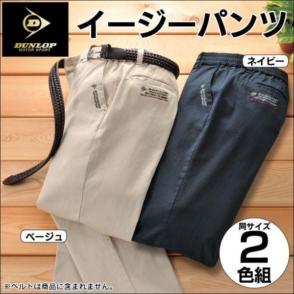 チノパン メンズ セット 2本 裾上げ済み 綿パン ゆったり 夏 秋 スラックス 薄手 ズボン ウエスト総ゴム ウエストゴム ダンロップ 男性用 紳士用 78106|wide02