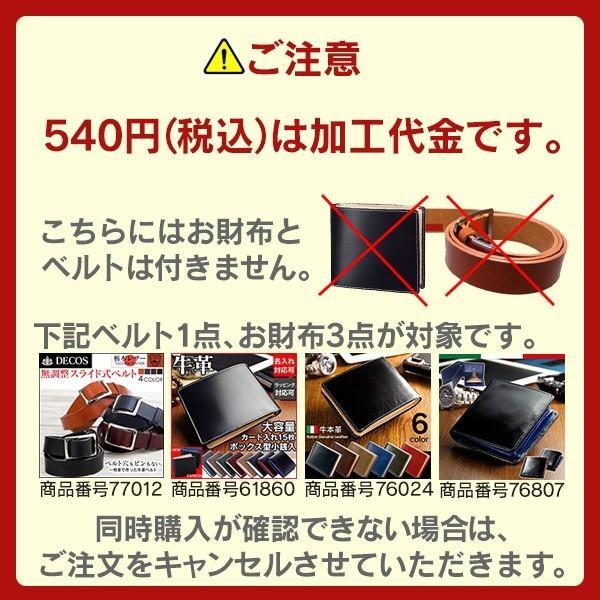 名入れ ネーム入れ 財布 ギフト ベルト メンズ  プレゼントに レーザー名入れ 刻印 (名入れ対象の商品番号:61860、76024、76807、77012専用) wide02 14