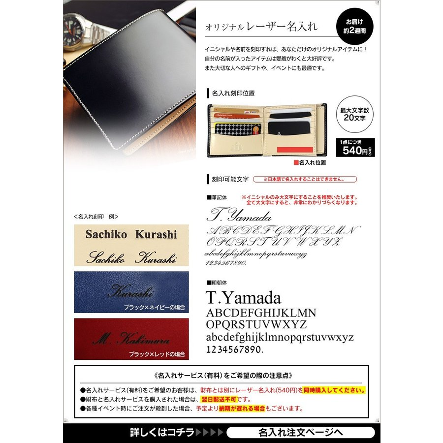 名入れ ネーム入れ 財布 ギフト ベルト メンズ  プレゼントに レーザー名入れ 刻印 (名入れ対象の商品番号:61860、76024、76807、77012専用) wide02 15