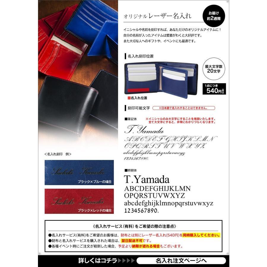 名入れ ネーム入れ 財布 ギフト ベルト メンズ  プレゼントに レーザー名入れ 刻印 (名入れ対象の商品番号:61860、76024、76807、77012専用) wide02 17