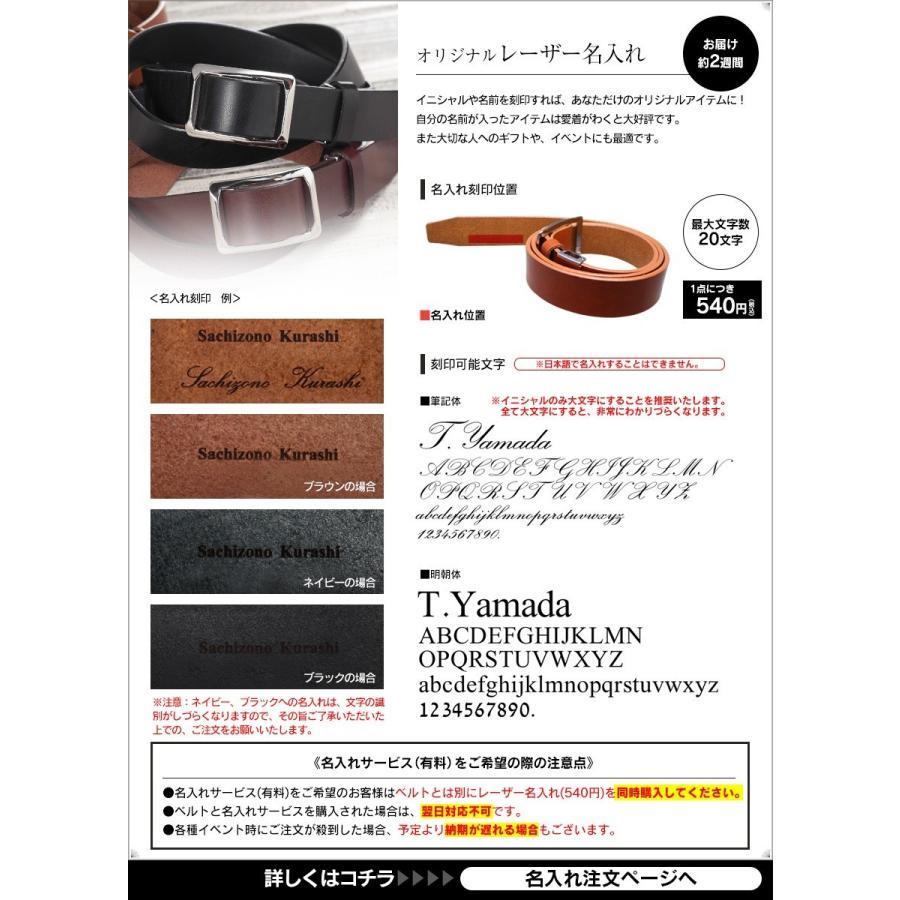 名入れ ネーム入れ 財布 ギフト ベルト メンズ  プレゼントに レーザー名入れ 刻印 (名入れ対象の商品番号:61860、76024、76807、77012専用) wide02 18