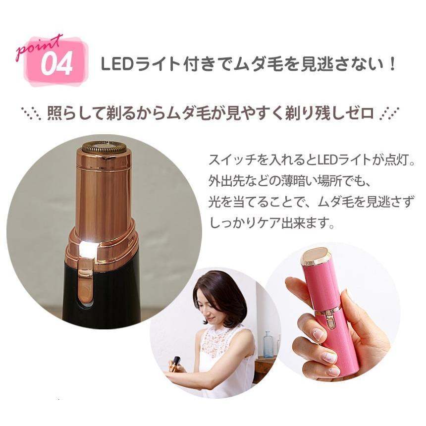 除毛器 レディース シェーバー 口紅型 産毛そり 顔 電池式 コンパクト LEDライト付き 電動シェーバー 小さい 78321|wide02|07