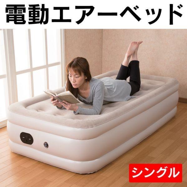 ベッド エアーベッド 電動 シングル エアベッド 電動エアーベッド 高反発  圧縮ベッド wide02
