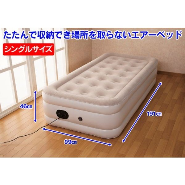 ベッド エアーベッド 電動 シングル エアベッド 電動エアーベッド 高反発  圧縮ベッド wide02 05