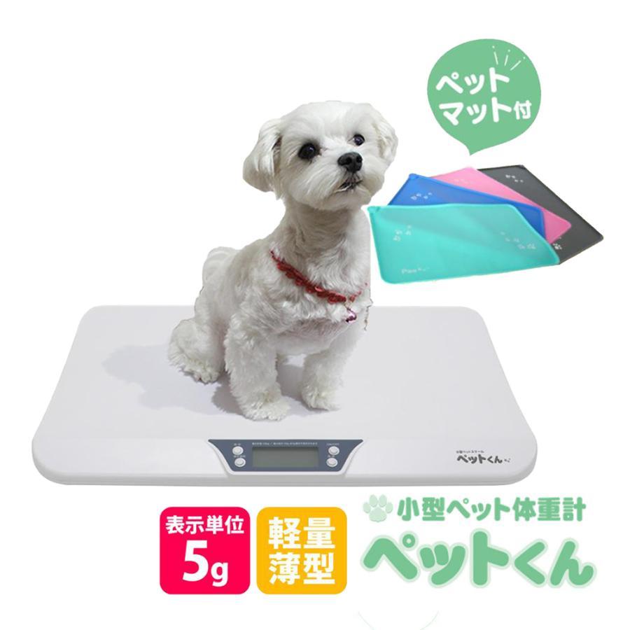 ペット用体重計 犬 猫 ペットスケール デジタル 子猫 子犬 ペット体重計 5g単位 小型 ペットくん ペット君 はかり ペット用品 ベビーペット|wide02