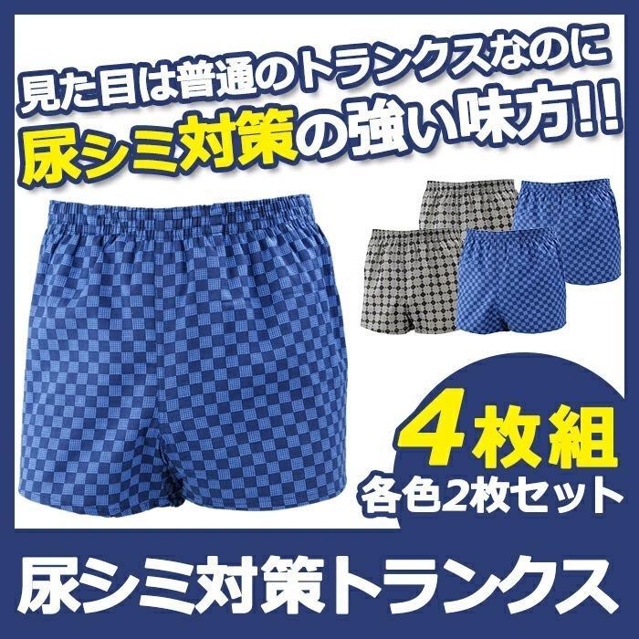 トランクス メンズ 尿漏れパンツ 男性用 失禁パンツ おしゃれ 尿シミ対策  セット 4枚 軽失禁対策 wide02