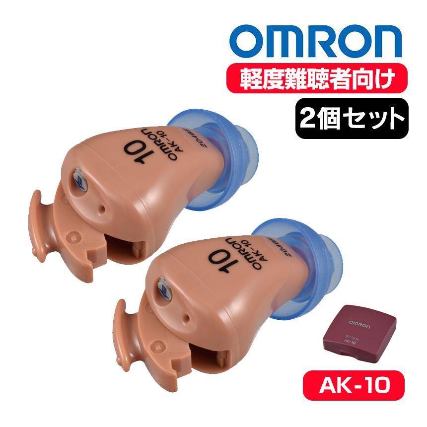 補聴器 オムロン補聴器 イヤメイトデジタル 2個セット AK-10 ak10 日本製 デジタル式補聴器 耳穴 耳あな型 軽量 小型 電池式 電池6個付き