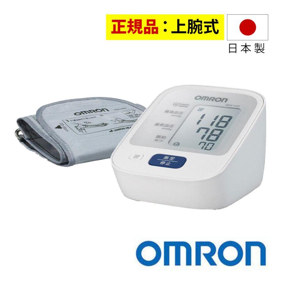 血圧計 上腕式 医療用 上腕式血圧計 家庭用 正確 小型 オムロン メモリー機能 カフ式 新作販売 2021年度新作 国内在庫 電池式 OMRON 78955-1 腕
