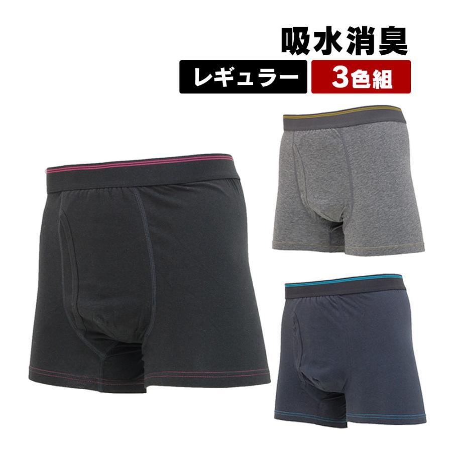 ボクサーパンツ メンズ 尿漏れパンツ セット 3枚 3色 失禁パンツ ちょい漏れ対策  抗菌 消臭 薄い 薄型 尿もれ 吸水パンツ ボクサータイプ wide02