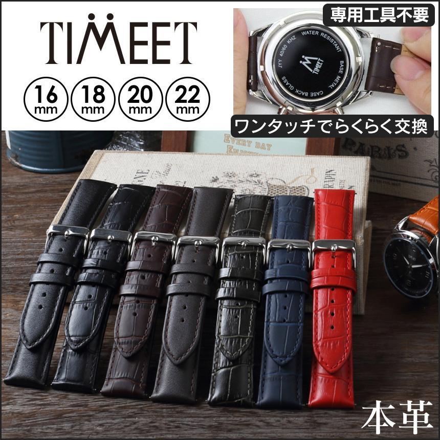 時計ベルト 時計バンド 革 ティミット 交換用 ベルト TIMEET 腕時計ベルト 16mm 18mm 20mm 22mm 牛革 本革 レザー メンズ レディース おしゃれ ワンタッチ 78384|wide02