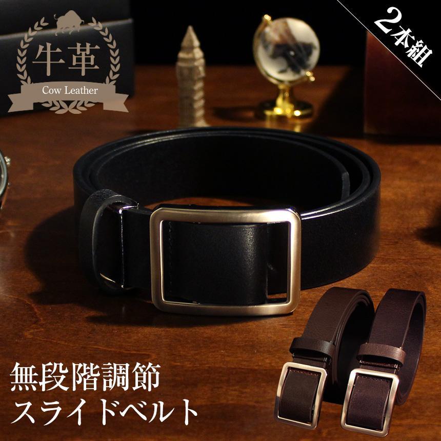 ベルト メンズ 無段階調整 穴なし 穴無し 幅広 無調整 無段階 紳士 男性 ブラック ブラウン スライド式 本革 レザー 黒 茶色 77405-20 ギフト プレゼントに wide02