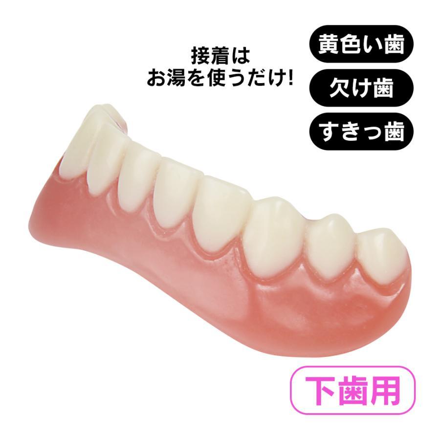 入れ歯 下の歯 下歯用 付け歯 前歯 入れ歯 義歯 歯の悩み 脱着 黄ばみ歯 欠け歯 すきっ歯 インスタントスマイル wide02