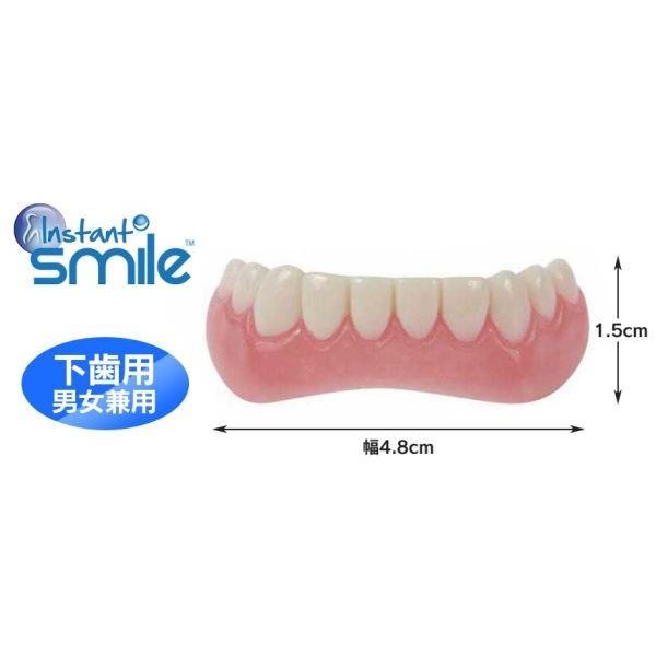 入れ歯 下の歯 下歯用 付け歯 前歯 入れ歯 義歯 歯の悩み 脱着 黄ばみ歯 欠け歯 すきっ歯 インスタントスマイル wide02 02