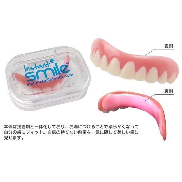 入れ歯 上の歯 上歯用 付け歯 前歯 義歯 歯の悩み 脱着 黄ばみ歯 欠け歯 すきっ歯 インスタントスマイル wide02 02