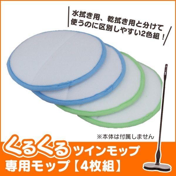 くるくるツインモップ専用モップ 日本正規代理店品 オンライン限定商品 4枚組