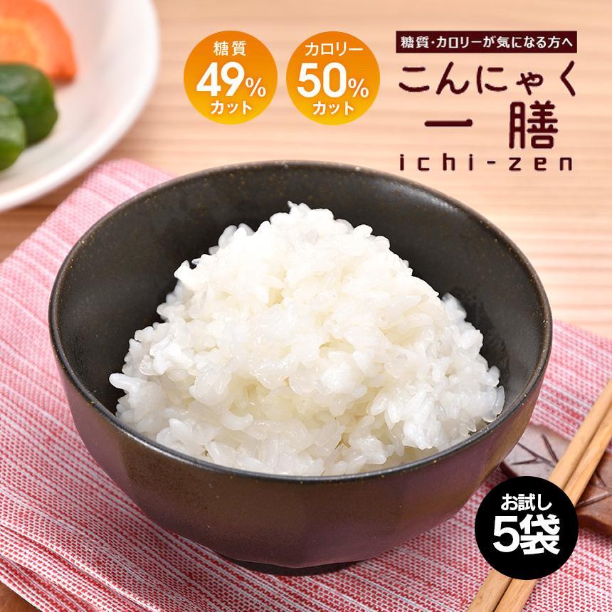 ダイエット食品 こんにゃく米 乾燥 冷凍 炊き方 こんにゃくご飯 糖質制限 お試し 60g×5袋 こんにゃくいち膳 こんにゃく一膳|wide02