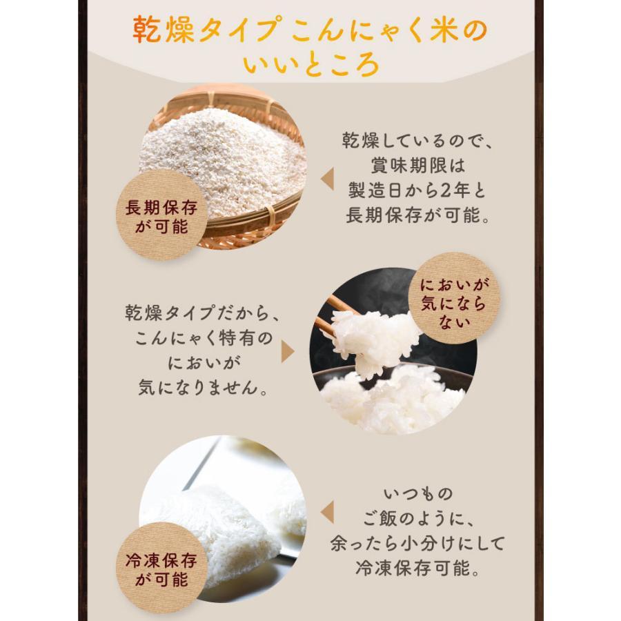 ダイエット食品 こんにゃく米 乾燥 冷凍 炊き方 こんにゃくご飯 糖質制限 お試し 60g×5袋 こんにゃくいち膳 こんにゃく一膳|wide02|12