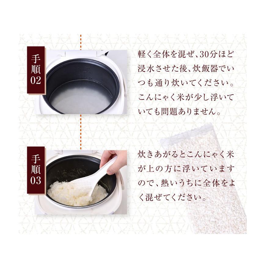 ダイエット食品 こんにゃく米 乾燥 冷凍 炊き方 こんにゃくご飯 糖質制限 お試し 60g×5袋 こんにゃくいち膳 こんにゃく一膳|wide02|16