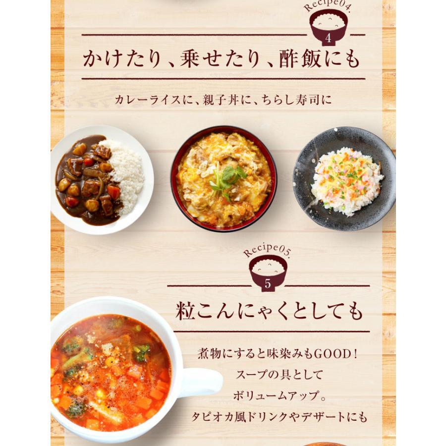 ダイエット食品 こんにゃく米 乾燥 冷凍 炊き方 こんにゃくご飯 糖質制限 お試し 60g×5袋 こんにゃくいち膳 こんにゃく一膳|wide02|17