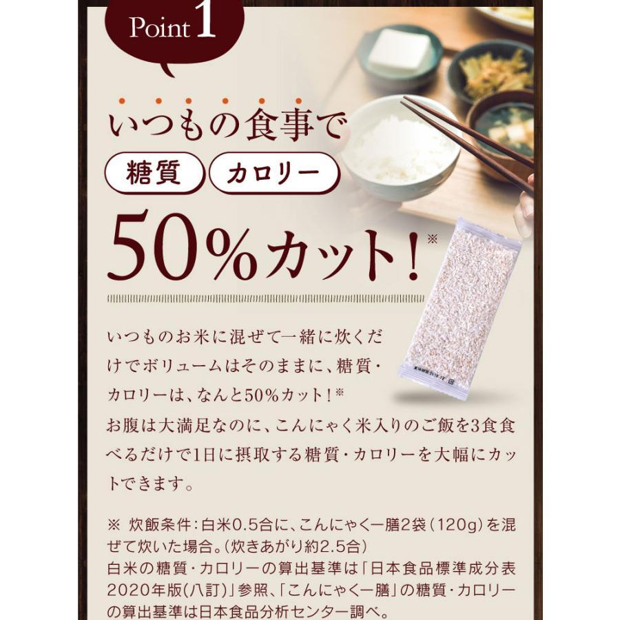 ダイエット食品 こんにゃく米 乾燥 冷凍 炊き方 こんにゃくご飯 糖質制限 お試し 60g×5袋 こんにゃくいち膳 こんにゃく一膳|wide02|08