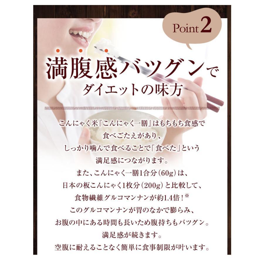 ダイエット食品 こんにゃく米 乾燥 冷凍 炊き方 こんにゃくご飯 糖質制限 お試し 60g×5袋 こんにゃくいち膳 こんにゃく一膳|wide02|09