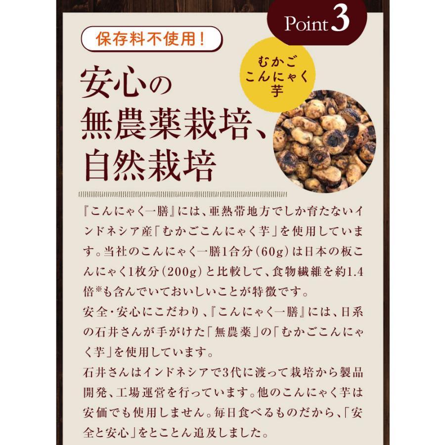 ダイエット食品 こんにゃく米 乾燥 冷凍 炊き方 こんにゃくご飯 糖質制限 お試し 60g×5袋 こんにゃくいち膳 こんにゃく一膳|wide02|10